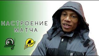 Настроение матча «Бейбарыс» - «Темиртау» (плей-офф)
