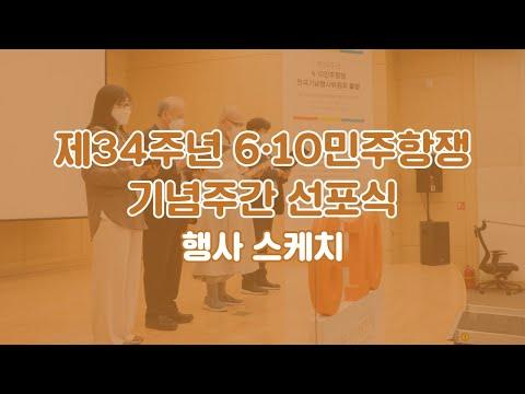 제34주년 6·10민주항쟁 기념주간 선포식