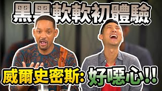 Will Smith DOES NOT like this Taiwanese dessert!