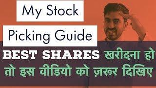 अच्छे शेयर्स कैसे ढूंढे ? How to Pick Best Stocks - Stock Picking GUIDE