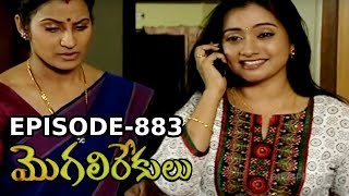 Episode 883 | 08-07-2019 | MogaliRekulu Telugu Daily Serial | Srikanth Entertainments | Loud Speaker