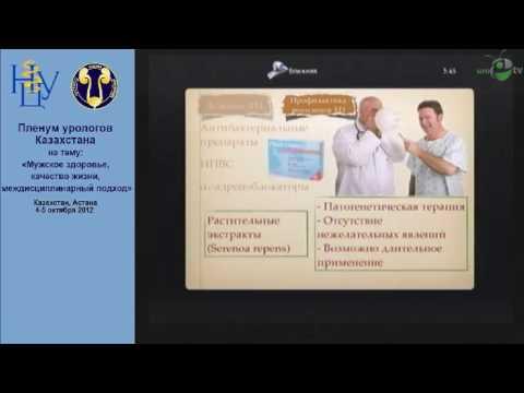 Комплексной терапии лечения простатита