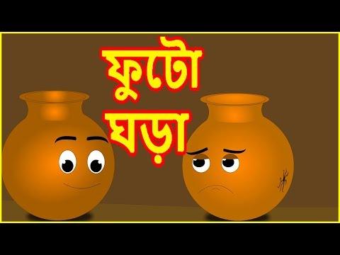 ফুটো ঘড়া | Broken Pot | Bangla Cartoon Video | Moral Story For Kids | বাংলা কার্টুন