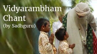 Vidyarambham Chant by Sadhguru