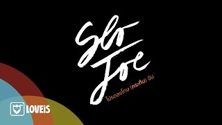 SloJoe - โปรดลงโทษ (กระทืบ) ฉัน [Official Lyrics Video]