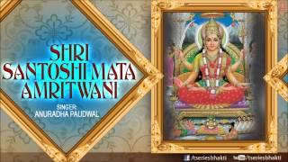 Santoshi Amritwani By Anuradha Paudwal I Shri Santoshi