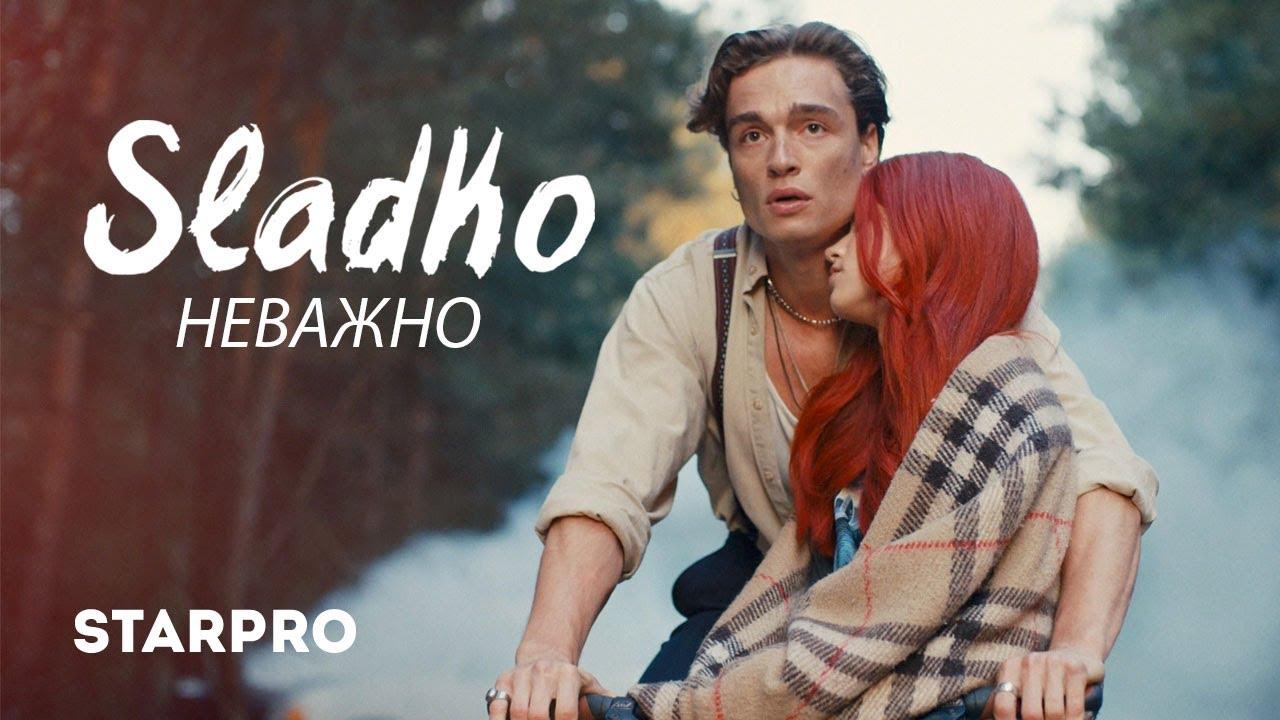 Sladko — Неважно