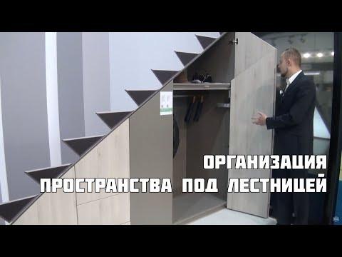 Шкаф под лестницу. Организация пространства под лестницей.