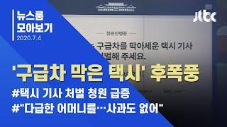 """[뉴스룸 모아보기] """"환자 있는 거 맞냐"""" 구급차 막은 택시…처벌 청원 급증 / JTBC News"""