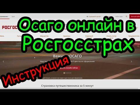 Инструкция ОСАГО онлайн в Росгосстрах