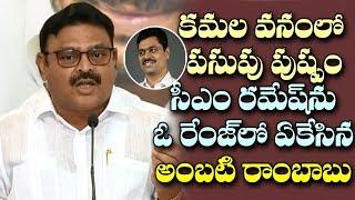 జగన్ జ్యోతి వెలిగించలేదా..సీఎం రమేష్ ను ఓ అతడుకున్న అంబటి  MLA Ambati Rambabu Slams MP Cm Ramesh