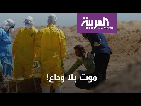 العرب اليوم - شاهد: لحظات مؤلمة لجثث لا تجد قبورًا مع تفشي