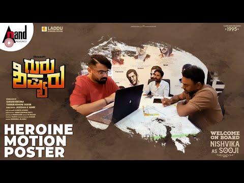 Guru Shishyaru Heroine Motion Poster