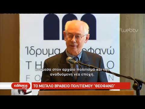 """Το μεγάλο βραβείο πολιτισμού """"Θεοφανώ""""  17/02/2019   ΕΡΤ"""