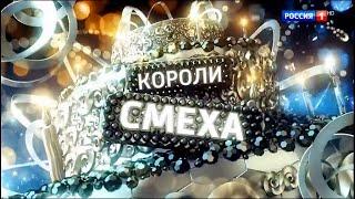 Короли смеха 🎄 Новогодняя юмористическая программа | Россия 1