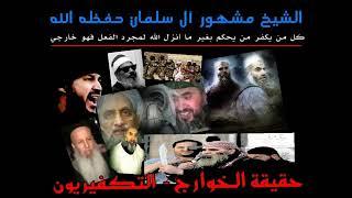 الرد على الخوارج الذين يتهمون الإمام الألباني رحمه الله بالإرجاء - الشيخ مشهور حسن آل سلمان