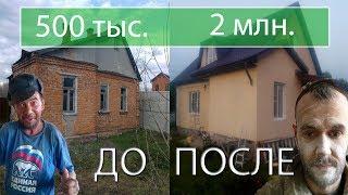 Выкупил дом у алкашей за 500т.р.  Теперь живут родители