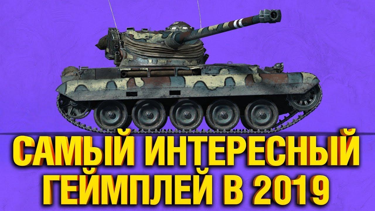 AMX 13 105 - 3 ОТМЕТКИ НА МИНИ-БАТЧАТЕ