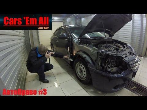 АвтоПраво #3 - Независимая автоэкспертиза