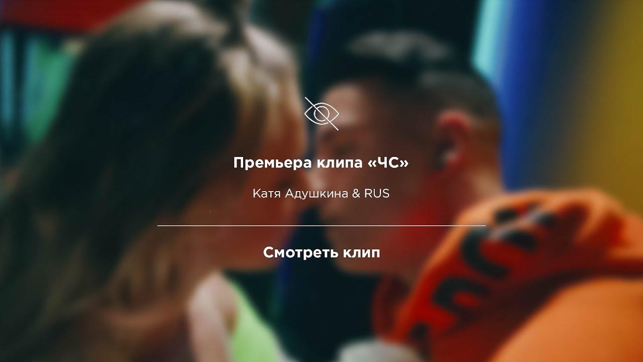 Катя Адушкина ft. RUS — ЧС