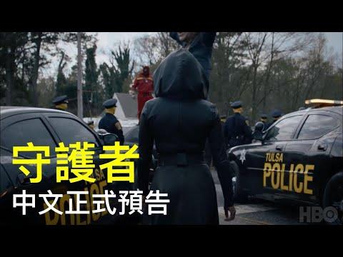 DC漫畫《守護者》HBO 全新改編版影集預告曝光!