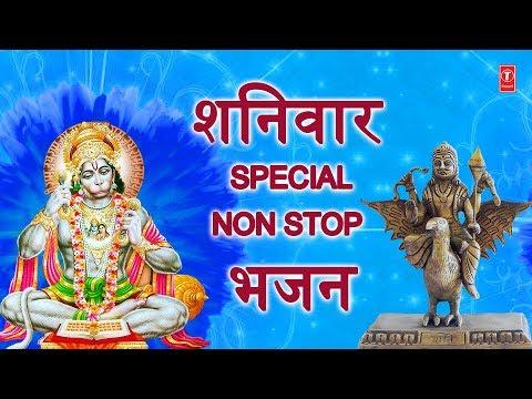 शनिवार Special Bhajans,हनुमान जी,शनिदेव के भजन,Best Collection I Lord Hanuman-Shani Bhajans