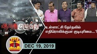 (19/12/2019)Ayutha Ezhuthu - Will Citizenship Act Impact in Local Body Election?