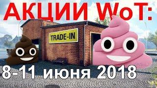 АКЦИИ WoT: TRADE-IN, ФУТБОЛ и СКИДКИ. 8-11 июня 2018
