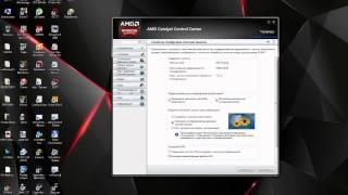 Обзор Amd catalyst 15.7  как включить супер разрешение