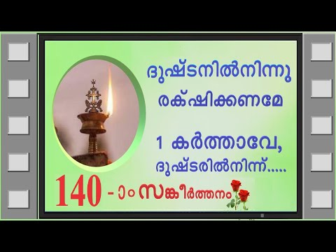 Malayalam audio bible