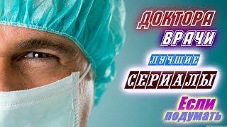 Врачи. Доктора. Скорая помощь. Лучшие сериалы. Что посмотреть Doctors. Ambulance. Tv -serial