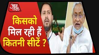 Bihar Opinion Poll 2020: बिहार चुनाव किसको मिल रही हैं कितनी सीटें ?  IMAGES, GIF, ANIMATED GIF, WALLPAPER, STICKER FOR WHATSAPP & FACEBOOK