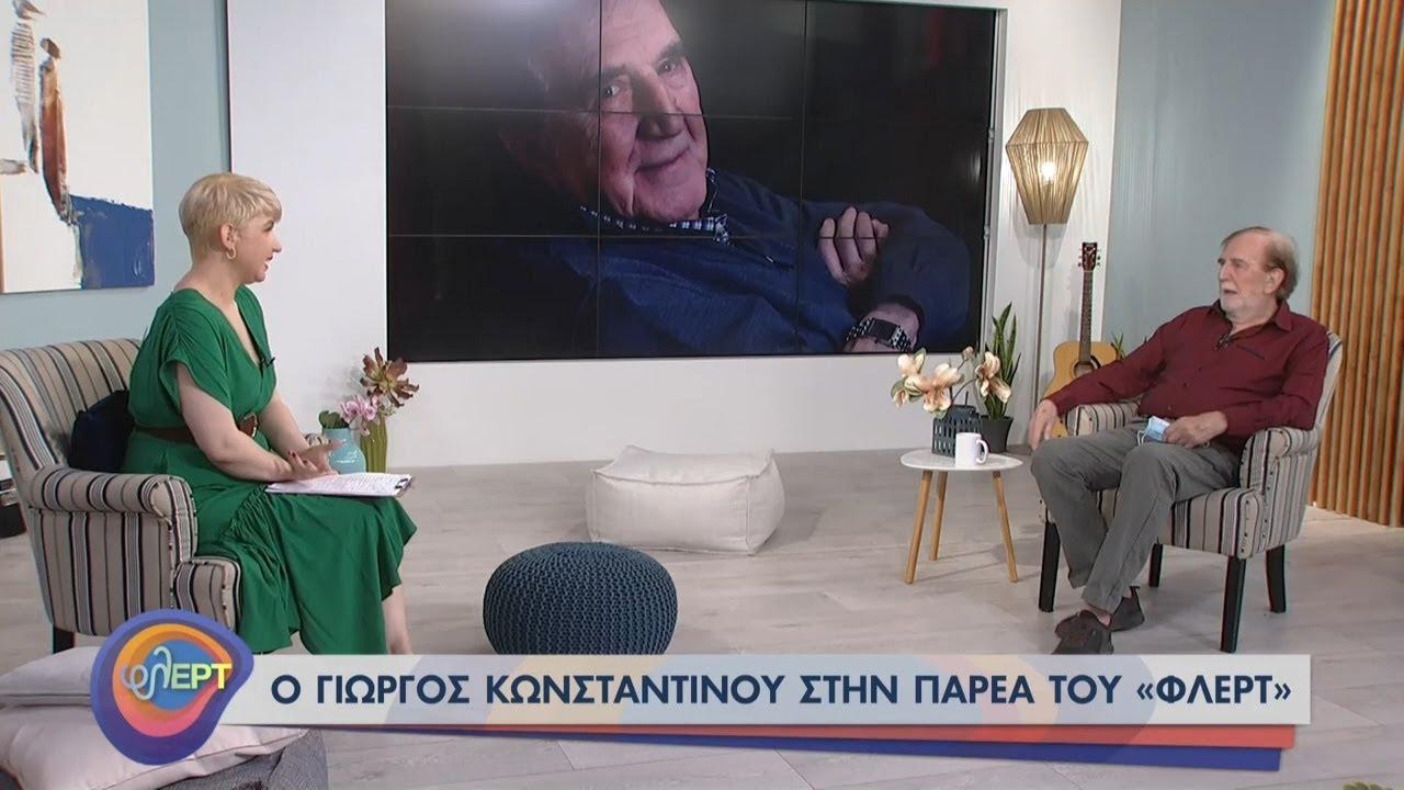 Ο Γιώργος Κωνσταντίνου στην παρέα του «φλΕΡΤ» | 02/07/2021 | ΕΡΤ