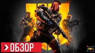 ОБЗОР Call of Duty Black Ops 4 | ПРЕЖДЕ ЧЕМ КУПИТЬ