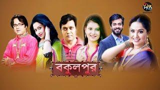 বকুলপুর | Bokulpur | EP 145 | Akhomo Hasan | Nadia | Milon | Bangla Natok 2019
