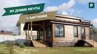 Одноэтажный каркасник, построеный по картинке из интернета // FORUMHOUSE