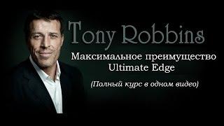Энтони Роббинс - Максимальное преимущество (курс)