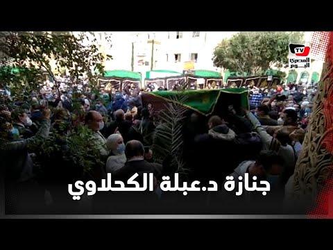 انهيار وبكاء أثناء تشييع جنازة دكتورة عبلة الكحلاوي من مسجد الباقيات الصالحات بالمقطم