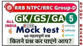 RRB GROUP-D GK-GS Questions  [All India WiFi Study Mock]//RRB NTPC