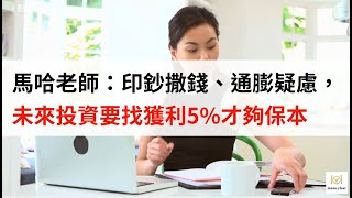 【親子理財】馬哈老師:印鈔撒錢、通膨疑慮,告訴孩子未來投資要找獲利5%才夠保本(影音)