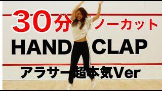 【HANDCLAP】2週間で10キロ痩せるダンス30分ノーカットでアラサーが本気で踊ってみたから一緒に踊ろう!