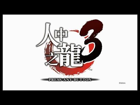 Download 3 Hd Yakuza 3 Hd Hard All Bosses No Damage | Dangdut Mania