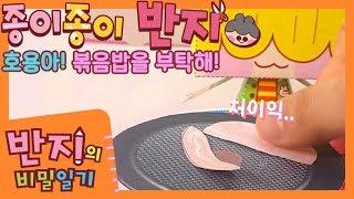 [종이종이반지] #4화 호용아! 볶음밥을 부탁해! L 페이퍼토이로 인형놀이 L 장난감 놀이 | Paper Toy | Toy Show | Toy Play