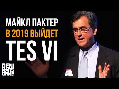 The Elder Scrolls 6 ● Майкл Пактер: «TES 6 выйдет в 2019 году»
