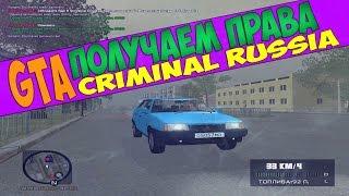 GTA : Криминальная Россия (По сети) #1 Получение прав!