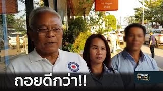 ผู้สมัคร รวมพลังประชาชาติไทยพะเยา ขอถอนตัว หลังโดนถล่มยับ !! | 30 ม.ค.62 | เจาะลึกทั่วไทย