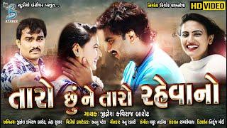 💖 Jignesh kaviraj song | Taro chu ne taro revano (તારો છુ ને તારો રહેવાનો) | new gujarati song
