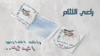 راشد الفارس - راعي اللثام | ألبوم البداية تحميل MP3