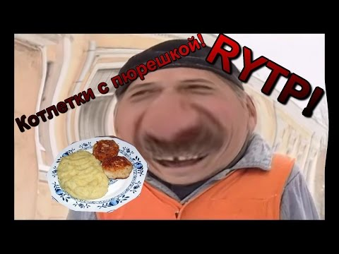 RYTP Котлетки с пюрешкой