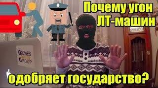 Докатились! Пропаганда СМИ угонять нерастаможенные авто. О. Назаренко создает ОПГ?